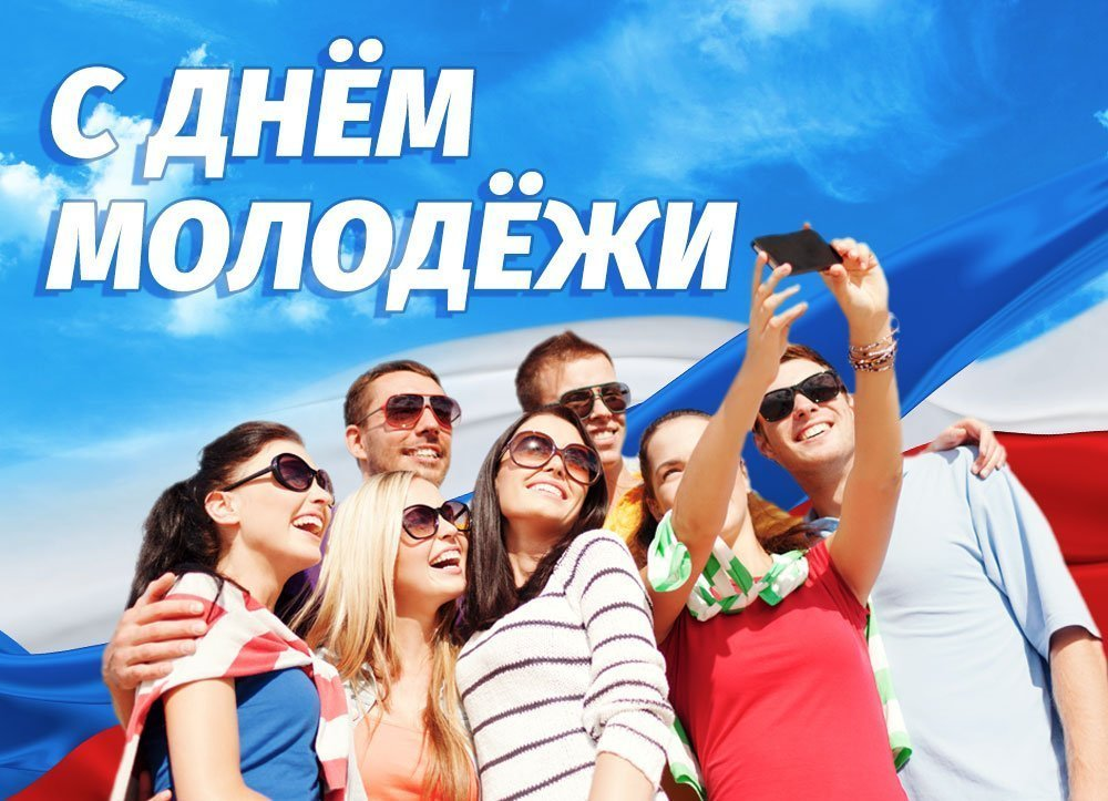 Картинки с праздником днем молодежи